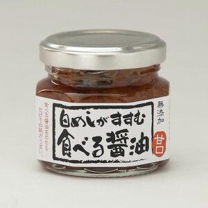 【醤油 みそ】 紅梅しょうゆ 食べるしょうゆ 甘口 70g × 2個 【食べる調味料 味噌 しょう油】【RCP】