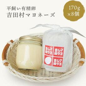 たなべのたまごの吉田村マヨネーズ ×8個(ご自宅用)有精卵 無添加 送料無料