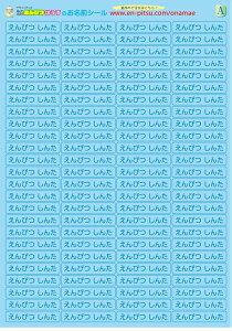 【送料無料】丈夫でスマートな「お名前シール Aシリーズ スカイブルー」同じサイズ100枚 今すぐ間に合う ネームシール お名前シール 子ども 子供 中学生 高校生 大人 介護 漢字 ひ