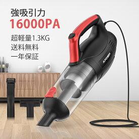 掃除機 サイクロン式 16000Pa 500W 最強力吸引 小型 ハンド 卓上 ハンディ 超軽量 お手入れ簡単 低騒音対策 多機能 コード式掃除機 そうじき そうじ機 APOSEN H21-500 アポセン