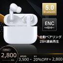 20%OFFクーポン配布中! ワイヤレスイヤホン Bluetoothイヤホン ブルートゥースイヤホン Bluetooth 5.0 自動ペアリン…