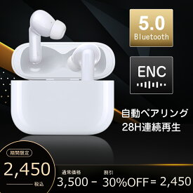 30%OFFクーポン配布中! ワイヤレスイヤホン Bluetoothイヤホン ブルートゥースイヤホン Bluetooth 5.0 自動ペアリング Hi-Fi高音質 タッチ式 28時間連続再生 内蔵マイク付き 片耳/両耳対応 左右分離型 ヘッドホン iPhone/iOS/Android適用/ 充電ケース Letsfit