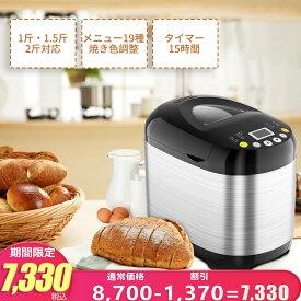 ホームベーカリー タイマー付き パン作り 19メニュー レシピ付き 1斤・1.5斤・2斤 焼き色調整 パン焼き機 (ブラック)