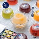 お中元 サマーギフト ランキング プレゼント スイーツ ギフトセット 誕生日 ありがとう 和菓子 /和菓子 「岐阜の涼水…