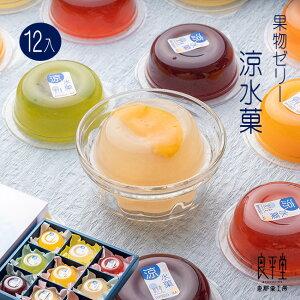 内祝 御礼 ありがとう フルーツゼリー 岐阜の涼水菓12入 / 良平堂