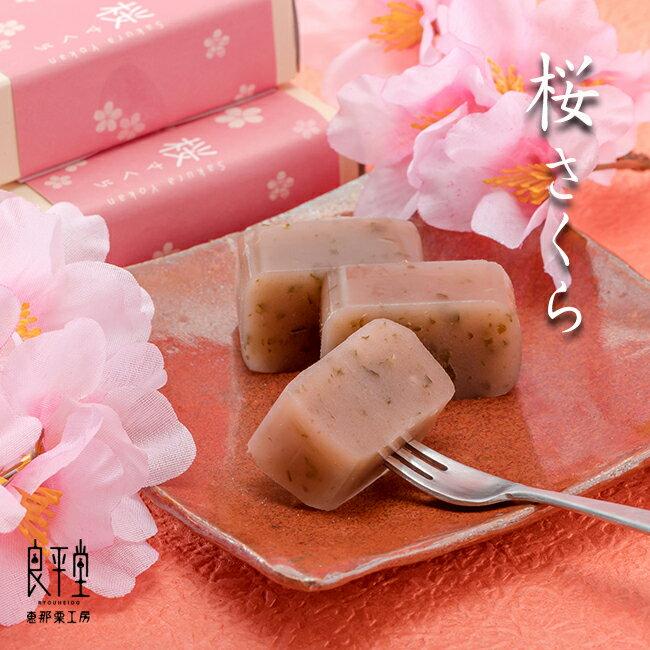 ギフト 和菓子 スイーツ プレゼント 桜の香りようかん 「桜さくら」5ケ かわいい