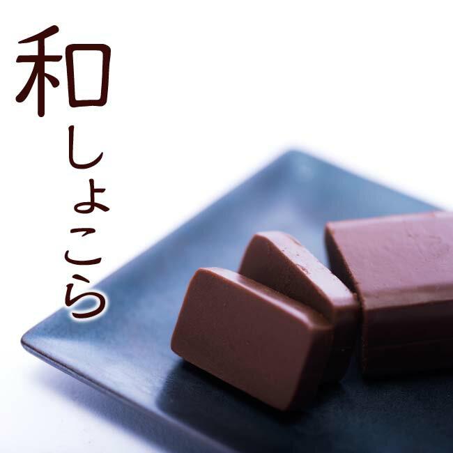 「和しょこら」1ケ 和菓子屋さんのチョコレート 送料別(宅配便\880)【あす楽対応】