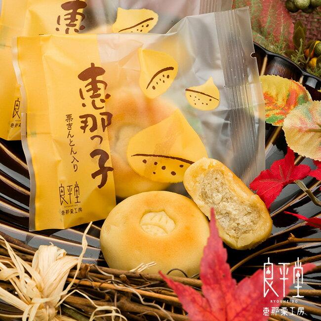 ギフト 和菓子 スイーツ プレゼント 「栗きんとん焼菓子 恵那っ子」良平堂 【あす楽対応】
