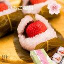 ホワイトデー お返し ありがとう 感謝 お節句 ひなまつり 内祝 御礼 プレゼント/ 岐阜 いちご桜餅 単品 / かわいい 良…