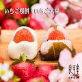 送料込いちご桜餅いちご大福15
