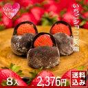 バレンタイン チョコレート 2018 いちごショコラ大福 8個セット 送料込 チョコ大福 個包装 義理 友チョコ 家族【あす楽対応】