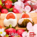 内祝 お返し ありがとう プチギフト 内祝 ギフト 誕生日 お祝 和菓子 贈り物 岐阜 / いちご桜餅 いちご大福セット 8ヶ…