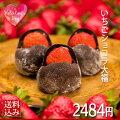 季節限定★ごろっと苺のショコラ大福いちご大福8ヶ入