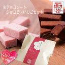 バレンタイン ホワイトデー お返し ありがとう 感謝 お配り 退職 御礼 ありがとう 和菓子 / 生チョコ 5ピース×2種類 …