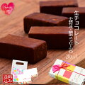 和菓子屋さんの魅惑の生チョコ20ピースx1