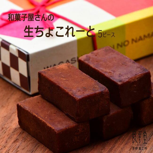 和菓子屋さんのとろける生チョコレート 5ピース 良平堂 【あす楽対応】