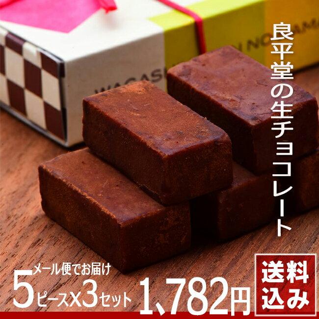 バレンタイン ギフト 2018 プチギフト かわいい和菓子屋とろける生チョコレート 5ピース×3箱 メール便配送 送料込み
