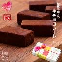 バレンタイン 2019 チョコレート 職場 義理 送料無料ホワイトデー プチギフト 義理チョコ 和菓子屋 しっとり 生チョコ…
