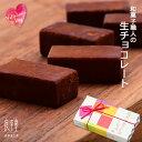 バレンタイン 2019 チョコレート 職場 義理 ホワイトデー プチギフト 義理チョコ 和菓子屋 しっとり 生チョコ / 岐阜 …