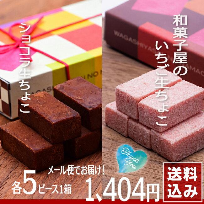 いちご生チョコ5P箱入x1 ショコラ生チョコ5P箱入x1 メール便送料無料