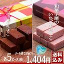 ホワイト チョコレート おかえし ショコラ