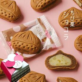 和菓子 内祝 御祝 お返し和菓子チョコレート ギフト プレゼント スイーツ / ちび栗ショコラ 2入 小箱入 /【あす楽対応】