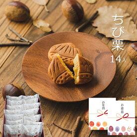 和菓子 ギフト 老舗 誕生日 プレゼント スイーツ / ちび栗 14入 / 送料込み【あす楽対応