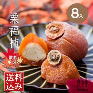 遅れてごめん 敬老の日 和菓子 ギフト 栗福柿 8個箱...