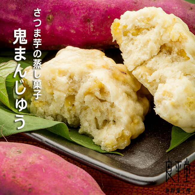 さつま芋の蒸し和菓子「鬼まんじゅう 5入」【あす楽対応】「恵那栗工房 良平堂」