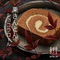 栗きんとんショコラロールケーキ
