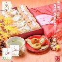 和菓子 高級 お取り寄せ ギフト 誕生日 詰め合わせ プレゼント 御礼 プチギフト 栗 送料無料/ 栗菓子とお茶の風呂敷セ…