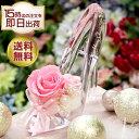プリザーブドフラワー 誕生日 クリスマス プレゼント ガラスの靴 おしゃれ ギフト プレゼント 結婚祝い 結婚式 結婚記念日 お祝い 贈り物 電報 女性 彼女 プロポーズ おすすめ アイテム ディズニー 靴 退職祝い 花 バラ シンデレラの靴 送料無料 シンデレラ プレミアム