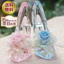 結婚祝い プリザーブドフラワー ギフト シンデレラ 電報 ガラスの靴 プレゼント プロポーズ 女性 結婚記念日 お祝い …