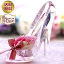 プリザーブドフラワー クリスマス ギフト シンデレラ 誕生日 プレゼント 電報 結婚式 お祝い ガラスの靴 女性 シンデ…