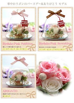プリザーブドフラワーギフト光るガラスドームエンジェル誕生日のサプライズプレゼントに最適!バラローズ薔薇発光ブリザーブドフラワー電報女性フラワーギフトプリザーブドお花花フラワーお祝い御礼お礼結婚祝い送料無料