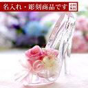 名入れ 彫刻 プリザーブドフラワー 誕生日 ガラスの靴 ハイヒール プリザーブド フラワー ギフト プレゼント 結婚祝い…