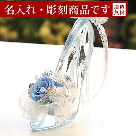 名入れ 彫刻 プリザーブドフラワー プリザーブド フラワー ギフト 誕生日 結婚祝い プレゼント 贈り物 お祝い 電報 結婚式 結婚記念日 ガラスの靴 ハイヒール プロポーズ 女性 彼女 花 ディズニー おしゃれ かわいい 靴 プリンセスヒール リングピロー モデル