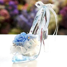 プリザーブドフラワー ギフト プリンセスヒール 誕生日プレゼント 電報 結婚式 結婚記念日 ガラスの靴 ハイヒール プロポーズ 女性 ブリザードフラワー 花 フラワー ディズニー お祝い 結婚祝い | ブリザード フラワーギフト 彼女
