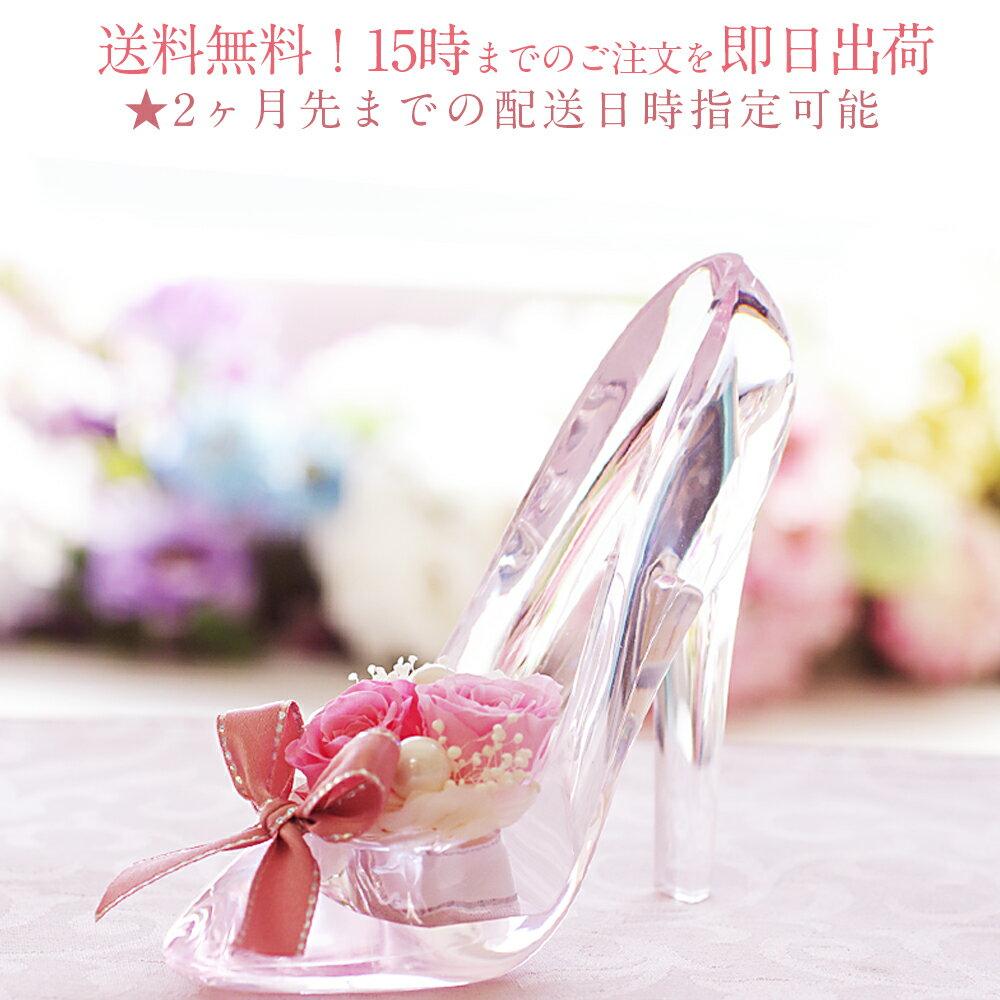 プリザーブドフラワー ギフト シンデレラ 誕生日 プレゼント 電報 結婚式 記念日 お祝い ガラスの靴 女性 シンデレラの靴 誕生日 ギフト プリザーブドフラワー プロポーズ 女性 彼女 ディズニー プリザーブドフラワー 結婚祝い プリザーブドフラワー 誕生日 ギフト 誕生日