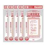 透明ブックカバーミエミエ・新書コミックサイズ5パックセット(125枚)【メール便での発送可能】
