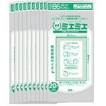 透明ブックカバーミエミエ・小B6(コミック)サイズ5パックセット(125枚)【メール便での発送可能】青年漫画・青年コミック