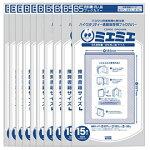 透明ブックカバーミエミエ・B5同人誌サイズ5パックセット(100枚)