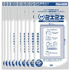 【送料無料】 透明ブックカバーミエミエ B5同人誌・教科書サイズ 20枚×10パックセット(200枚) 【透明ブックカバー】【ミエミエ】【コアデ】【B5サイズ】【10袋セット】【10パックセット】【