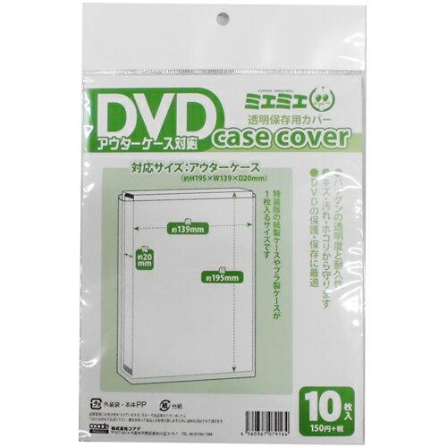 【メール便可】 コアデ 透明保存用カバー ミエミエ DVDアウターケース対応サイズ(10枚) 特装版の紙製ケースやプラ製ケースが1枚入るサイズ