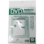 透明ケースカバー・ミエミエDVD用ポピュラーサイズ(10枚入)【メール便での発送可能】