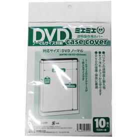 【メール便可】 コアデ 透明保存用カバー ミエミエ DVDノーマルサイズ(10枚入) 一般的な縦長サイズのDVDケースが1枚入るサイズ