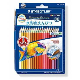 【メール便可】 ステッドラー ノリスクラブ水彩色鉛筆 36色セット 【ステッドラー】【STAEDTLER】【色鉛筆】【色えんぴつ】【幼児用】【子ども用】【入学】【入園】