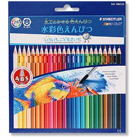 【メール便可】 ステッドラー ノリスクラブ水彩色鉛筆 24色セット 【ステッドラー】【STAEDTLER】【色鉛筆】【色えんぴつ】【幼児用】【子ども用】【入学】【入園】