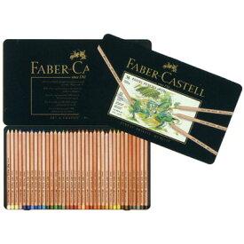 【送料無料】 ファーバーカステル 色鉛筆 ピットパステル色鉛筆 36色 112136 【油性色鉛筆】【高品質】【高級色鉛筆】【海外文具ブランド】【画材】
