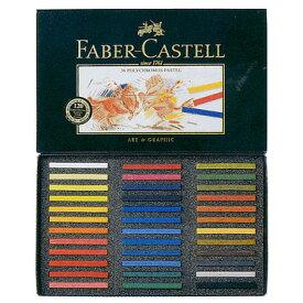 【送料無料】 ファーバーカステルパステル ポリクロモスパステル 36色(紙箱入) 128536